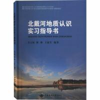 北戴河地质认识实习指导书 中国地质大学出版社