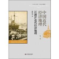 中国近代经济地理 第二卷 江浙沪近代经济地理