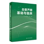 白藜芦醇基础与临床