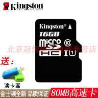 【支持礼品卡+送读卡器包邮】金士顿 TF卡 16G Class10 80MB/s 闪存卡 16GB 手机内存卡 Mic