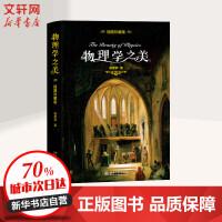 物理学之美 插图珍藏版 北京大学出版社