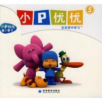 小P优优(5)(本套书共5本)
