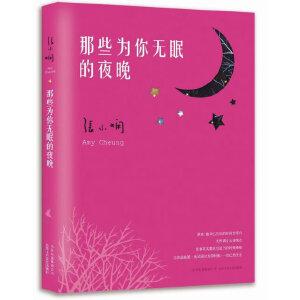 那些为你无眠的夜晚(张小娴2014浓情散文,浪漫全彩,为爱而来!)