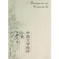 中国文学批评小史