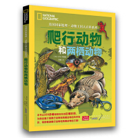 美国国家地理・动物王国大百科系列:爬行动物和两栖动物