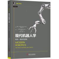 现代机器人学:机构 规划与控制