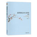 温儒敏论语文教育四集