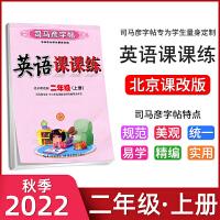 2021秋英语课课练二年级上册北京课改版非常6+1司马彦字帖规范美观易学