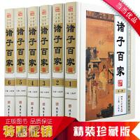 诸子百家精装16开6册 图文珍藏版 诸子百家书籍 中国传统文化儒家经典书籍