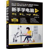 新手学电脑(第3版) 清华大学出版社