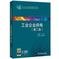 工业企业供电(第2版)/王艳华/十二五职业教育国家规划教材 中国电力出版社