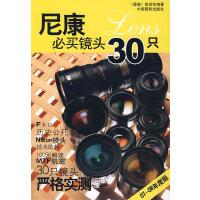 【新书店正版】尼康必买镜头30只 彭绍伦 中国摄影出版社 9787802361607