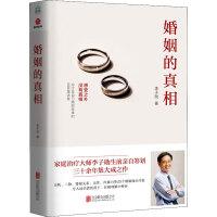 婚姻的真相 北京联合出版公司