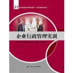 企业行政管理实训(21世纪高职高专精品教材・经贸类通用系列)