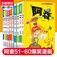 正版 阿衰漫画书全集大本加厚版on line 51-58-60共10册儿童幽默爆笑校园小学生7-9-10-12岁阿哀搞