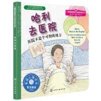 [二手旧书9成新]儿童情绪管理与性格培养绘本(第3辑)(生病了怎么办) 哈利去医院(美)博尼特(Bennett.H.J