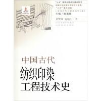 中国古代纺织印染工程技术史 山西教育出版社