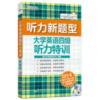 新东方 (新听力)大学英语四级听力特训(附MP3)