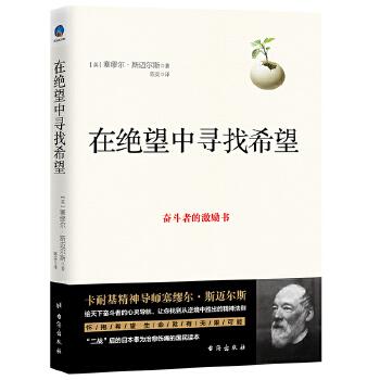 在绝望中寻找希望:全面提升一个人的信心之书,给天下奋斗者的心灵导航(pdf+txt+epub+azw3+mobi电子书在线阅读下载)