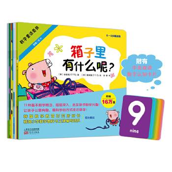 我的数学童话套装 : 0-3岁精选版(全11册) 适合0-3岁的数学绘本,11种基本数字图形及空间概念,启发孩子数学兴趣! 年销16万册!洞洞书之外好选择,让孩子顺利度过幼小衔接,数学启蒙类的神奇校车。