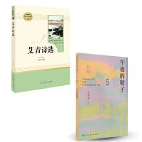 艾青诗选 午夜的鞍子(共2册) 九年级上 人教版阅读书目 人民教育出版社