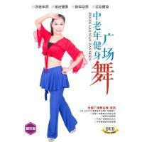 (DVD)中老年健身广场舞 茉莉广场舞团队