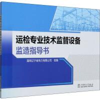 运检专业技术监督设备监造指导书 中国电力出版社