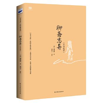 聊斋志异(pdf+txt+epub+azw3+mobi电子书在线阅读下载)