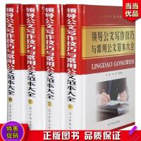 领导公文写作技巧与常用公文范本大全 精装 全4卷名家名著 精典集萃 特价精装正版
