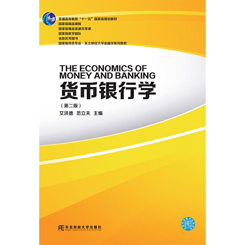 货币银行学 (第二版)