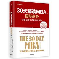 30天精读MBA③:国际商务(第二版)