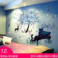 卧室温馨墙贴纸贴画女孩房间装饰品墙壁创意海报纸3D立体墙纸自粘 大