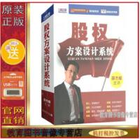 股权方案设计系统 薛杰耀 7DVD+U盘 人间动力