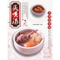 头啖汤:冬季温补篇