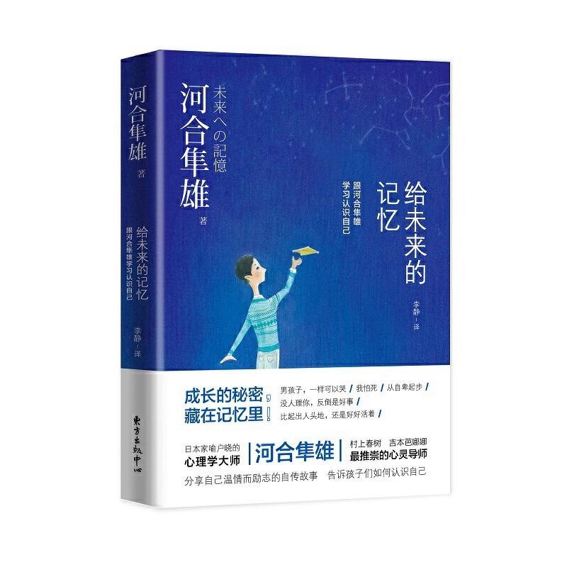 给未来的记忆日本家喻户晓的心理学大师 分享自己温情而励志的自传故事 告诉孩子们如何认识自己