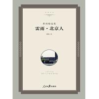 名家文丛―雷雨・北京人