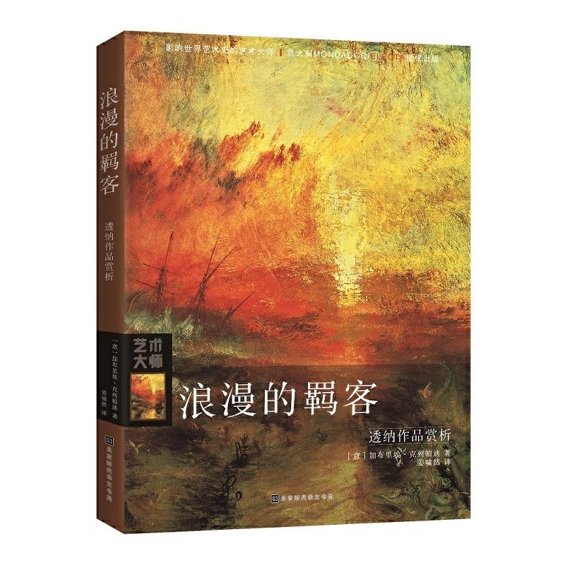 浪漫的羁客:透纳作品赏析 意大利原版引进,意大利著名艺术史学者编著,带您走近戈雅,领略他精彩画作的艺术魅力。