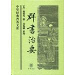 群书治要(中华经典普及文库・精装)