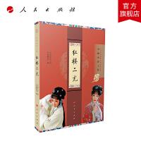 红楼二尤(京剧电影工程)