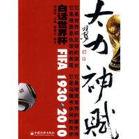 大力神 赋:白话世界杯1930-2010
