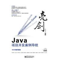 亮剑Java项目开发案例导航(含DVD光盘1张)