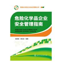 危险化学品企业安全管理指南