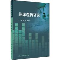 临床遗传咨询 人民卫生出版社