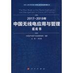 2017-2018年中国无线电应用与管理蓝皮书(2017-2018年中国工业和信息化发展系列蓝皮书)
