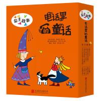 电话里的童话:公主故事:白雪公主+小红帽等(全10册)