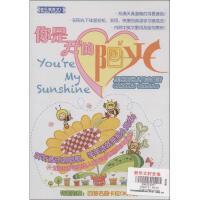 (1CD)快乐唱英文1.你是我的阳光 加州阳光儿童合唱团 演唱