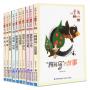 中国童话大师系列陈伯吹童话(全十册):波罗乔少爷、鸦鸦乌的故事、鸡毛小不点儿、木头人、神猫奇传、装甲的乌龟、大奖章、树洞里的孩子、红鬼脸壳、会走路的大树