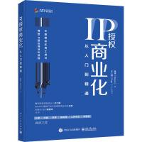 IP授权商业化 从入门到精通 电子工业出版社