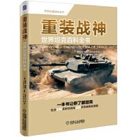 重装战神:世界坦克百科全书