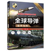 全球导弹鉴赏指南(珍藏版)(第2版)